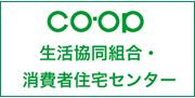 CO・OP