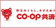 CO-OP 共済