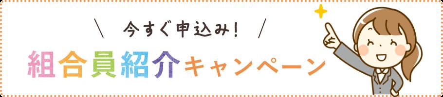 組合員紹介キャンペーン