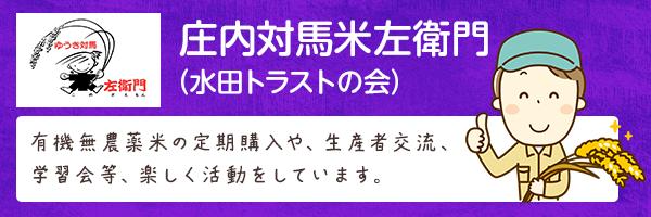 水田トラストの会
