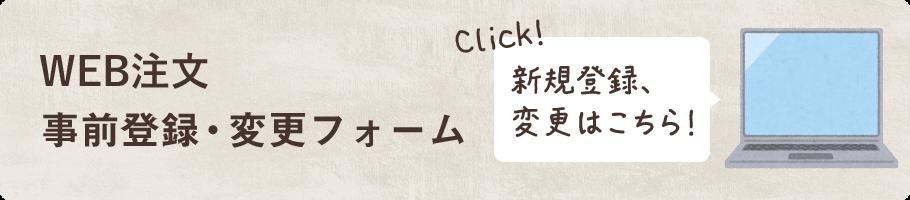 WEB注文事前登録・変更フォーム