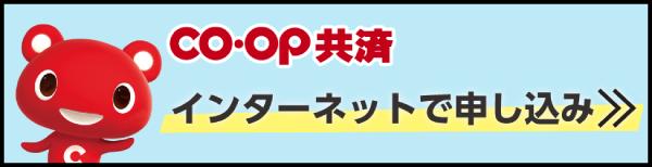 CO・OP共済 加入お申し込み手続き