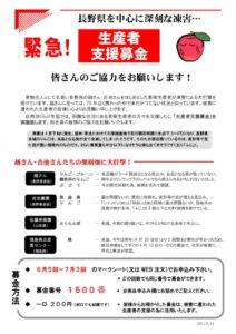 2021年6月5回生産者支援募金(凍害)のサムネイル