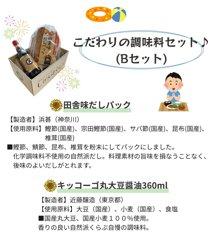紹介特典1_Bセット